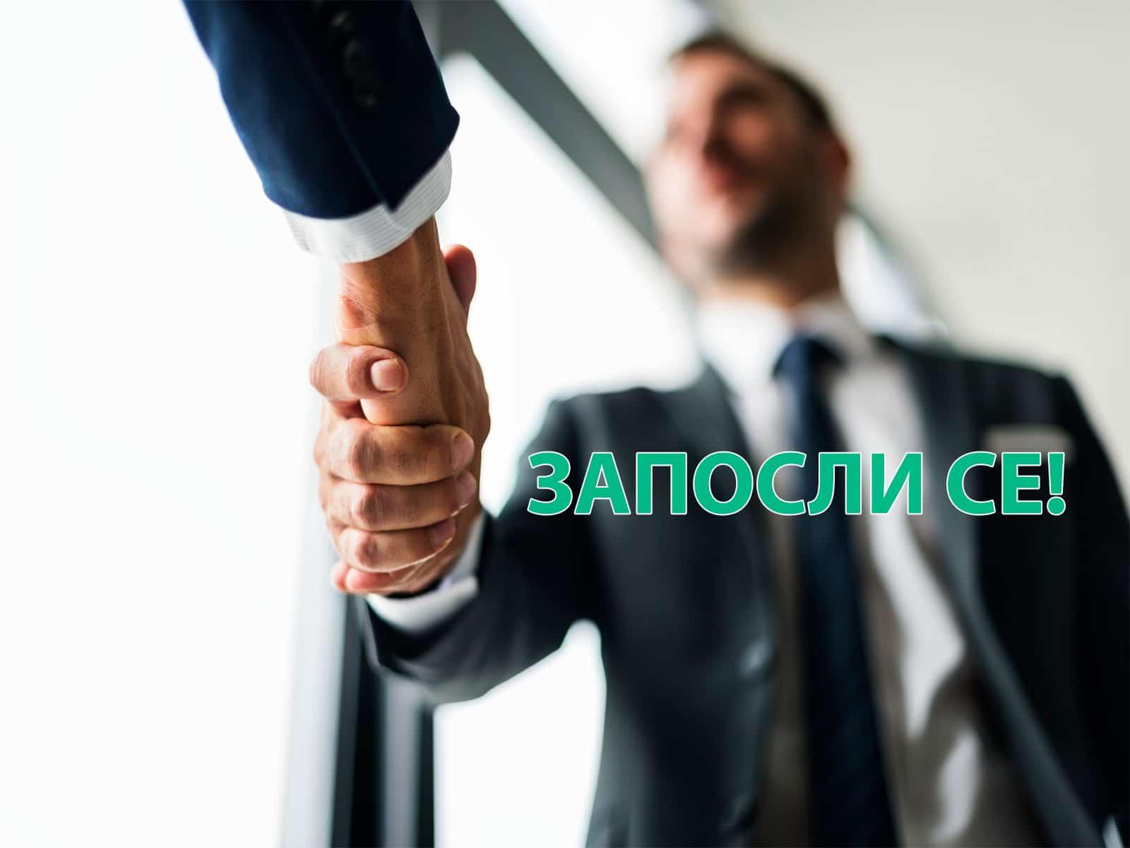 Prijavi se za posao [3 pozicije]